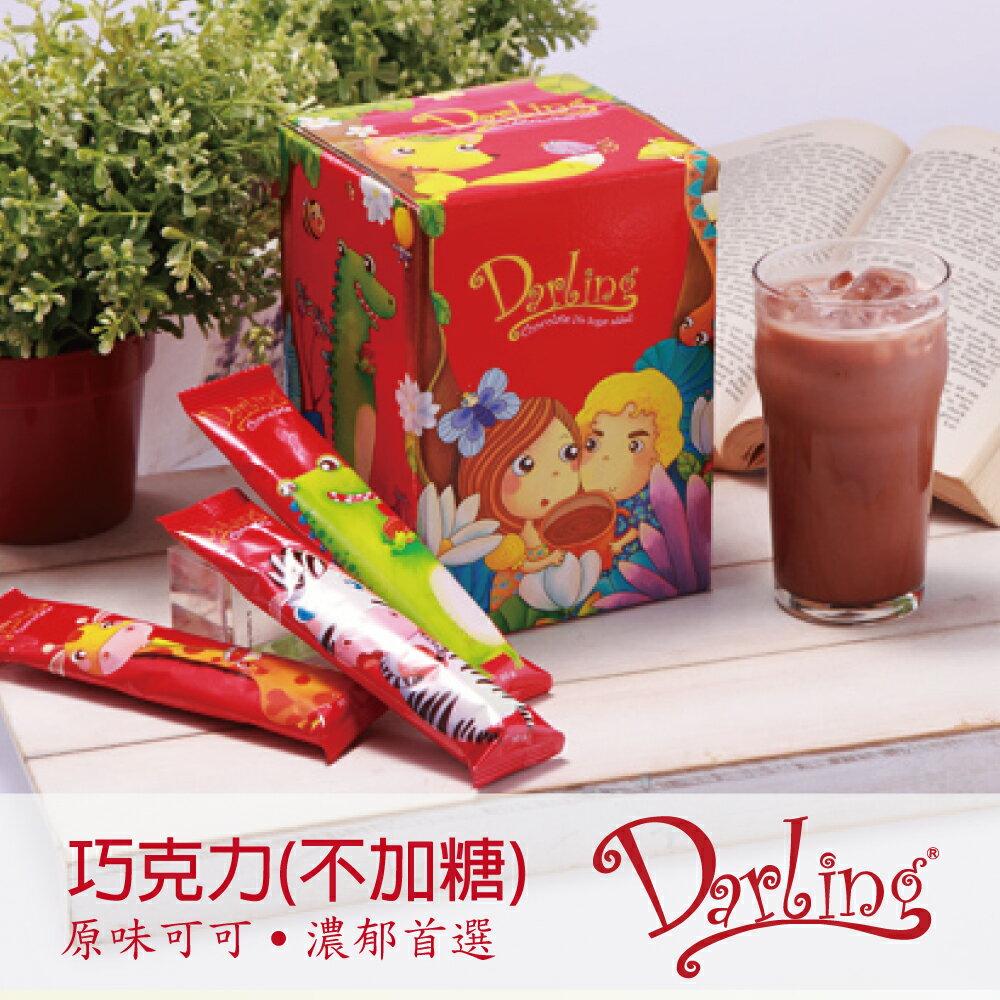 《親愛的》巧克力(不加糖)(30gX20入)