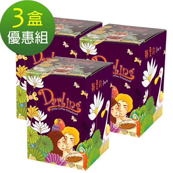 《親愛的團團賺》三合一白咖啡3盒(送吸水杯墊)