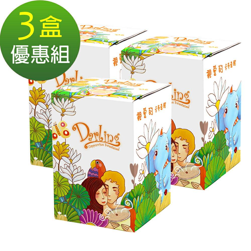 《親愛的團團賺》卡布奇諾3盒(送吸水杯墊)▶全館滿499免運 0