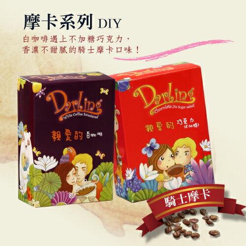 《親愛的DIY摩卡系列》騎士摩卡★三合一白咖啡+不加糖巧克力★ 半糖的摩卡口味★