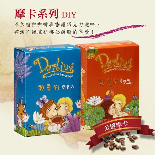《親愛的DIY摩卡系列》公爵摩卡★不加糖白咖啡+香甜巧克力★ 一組摩卡三種喝法^^,調配屬於自己的口味 0