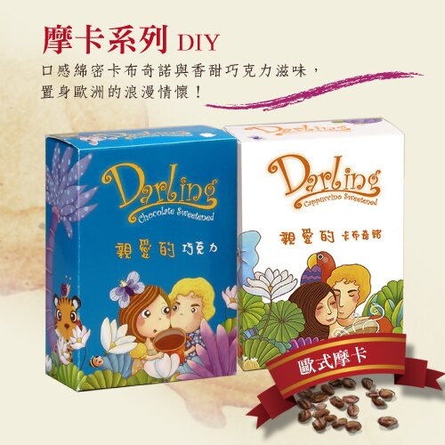 《親愛的DIY摩卡系列》歐式摩卡★卡布奇諾+香甜巧克力 0