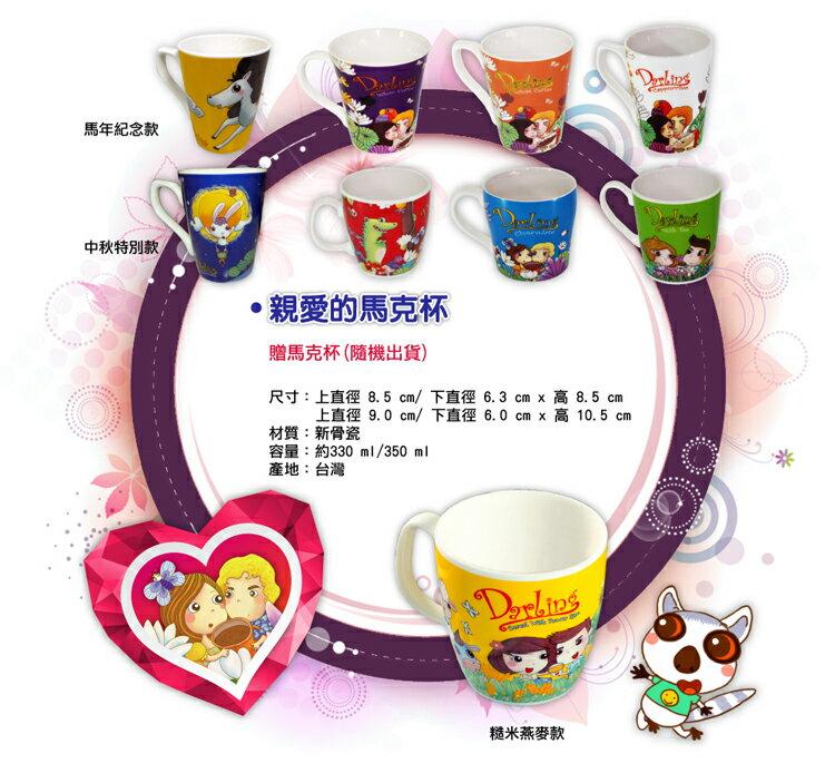 《親愛的》團團賺˙白咖啡(不加糖)*3盒(送馬克杯) 1