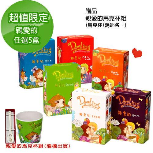 《親愛的超值限定》人氣飲品5盒(贈馬克杯組+手提袋) 0