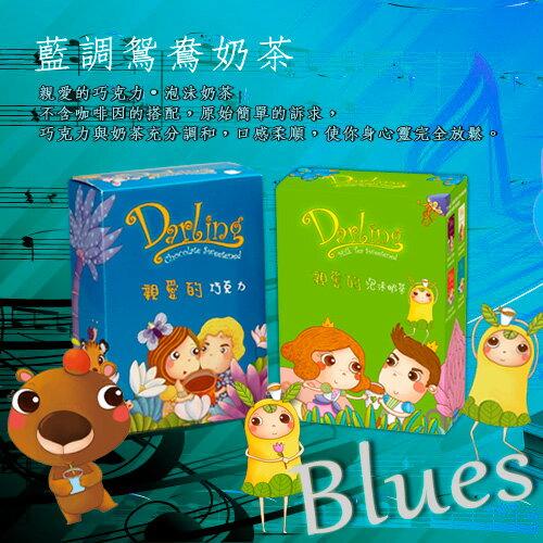 ~親愛的音樂鴛鴦系列~藍調鴛鴦奶茶~巧克力與奶茶充分調和,口感柔順,使你身心靈完全放鬆