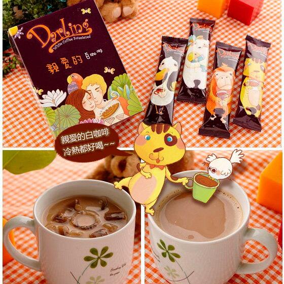 《親愛的》白咖啡10包(30g / 包) 1