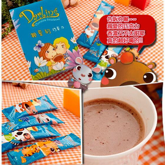《親愛的》巧克力10包(30g / 包) 1