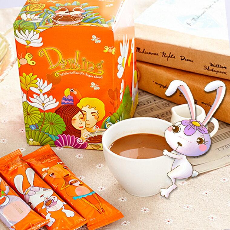 《親愛的》白咖啡不加糖20包裝(30g / 包)▶全館滿499免運 2
