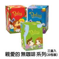 《親愛的》無咖啡20系列(3盒入組)(送馬克杯) 0