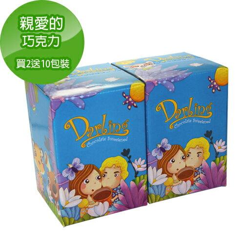 《親愛的買2送10》藍˙巧克力2入(贈10包裝1盒)~再加贈吸水杯墊 1