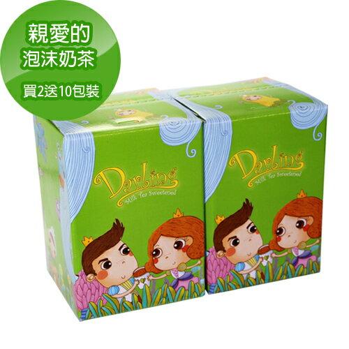《親愛的買2送10》綠˙泡沫奶茶2入(贈10包裝1盒)~再加贈吸水杯墊