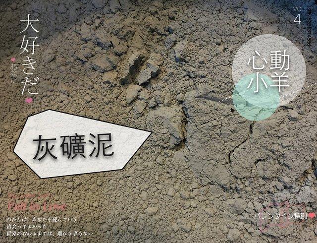 心動小羊^^純天然新品上市好用灰石泥粉、礦泥粉,手工皂必備50G