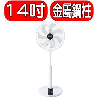 《特促可議價》SAMPO聲寶【SK-FN14DR】電風扇