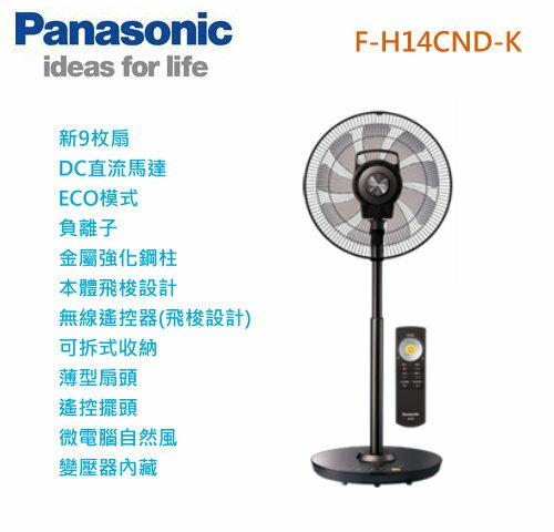 【佳麗寶】-Panasonic 國際14吋 負離子 DC微電腦 電風扇『F-H14CND-K』