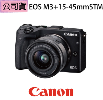 【Canon】EOS M3+15-45mmSTM(公司貨)▼105/08/02-105/08/31,回函送CANON包*1+腳架*1