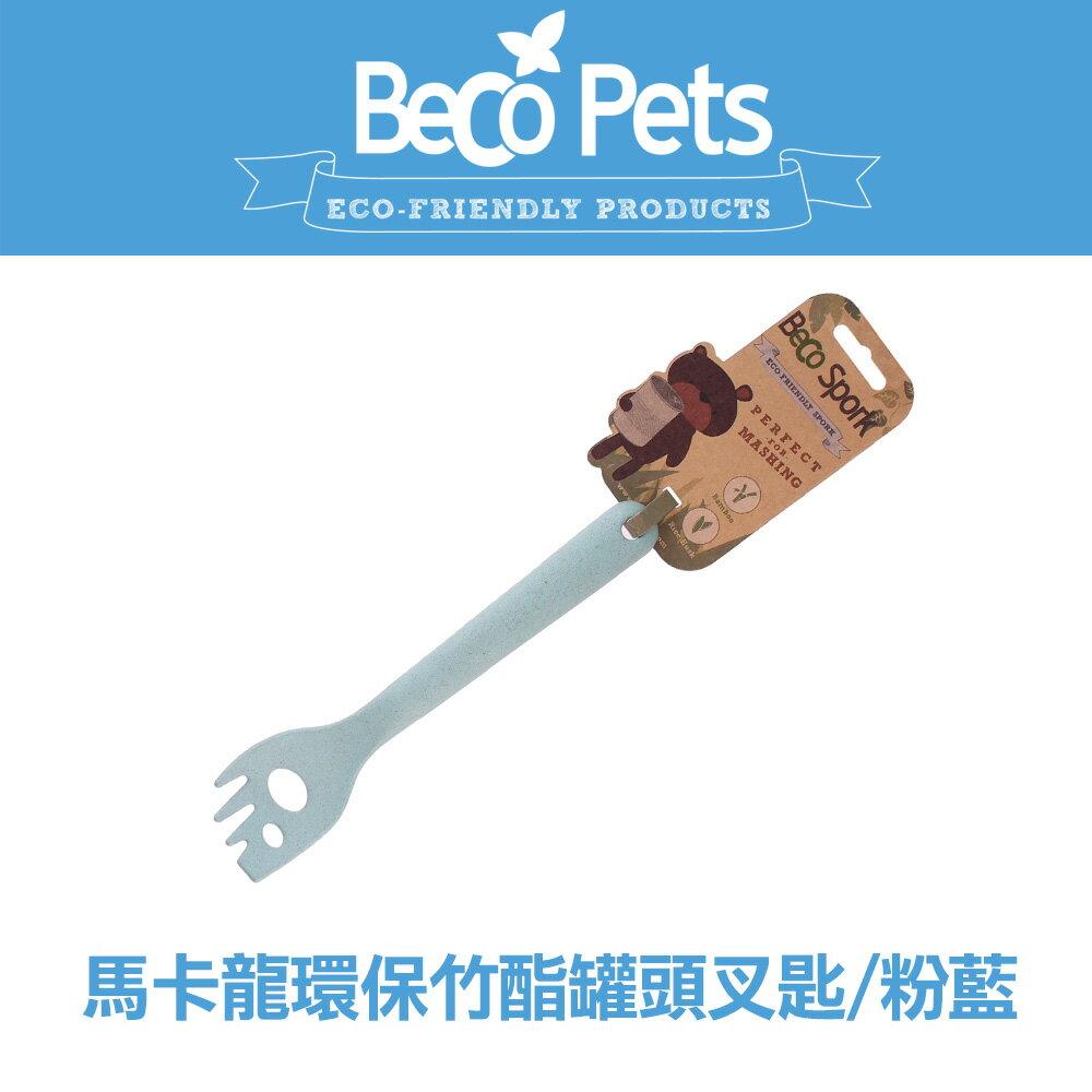 Beco Pet馬卡龍環保竹酯罐頭叉匙-粉藍