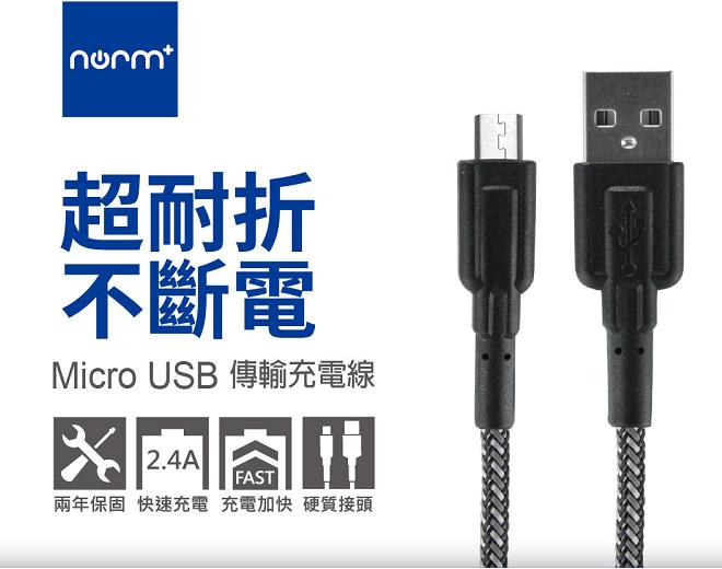 【norm+】Micro USB  超耐折不斷電 傳輸充電線 (2.2M)【葳豐數位商城】