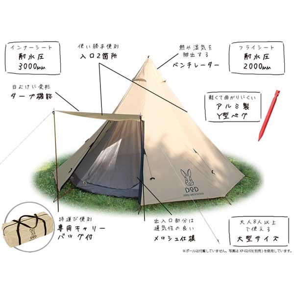日本 DOPPELGANGER  / DOD 營舞者印地安八人帳 /  露營帳篷 / T8-200。1色-日本必買 日本樂天代購(25920*11)。件件免運 5