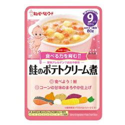 日本 KEWPIE キユーピー 丘比 鮭魚燉馬鈴薯 9M+ 副食品 即食包 隨行包  離乳食