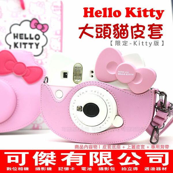 可傑 富士 Fujifilm Mini Hello Kitty 拍立得 大頭貓 皮套 皮質包 附背帶