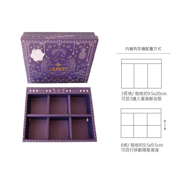 【嚴選SHOP】紫色孔雀 (盒+紙袋) 中秋節精美禮盒 蛋黃酥盒 月餅盒 禮品盒 鳳梨酥盒 餅乾盒 包裝盒【C073】