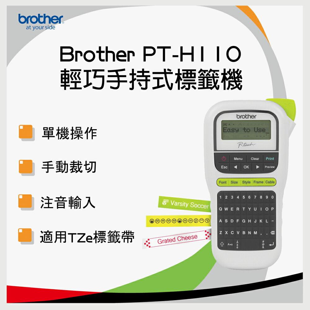 兄弟Brother PT-H110 行動手持式標籤機