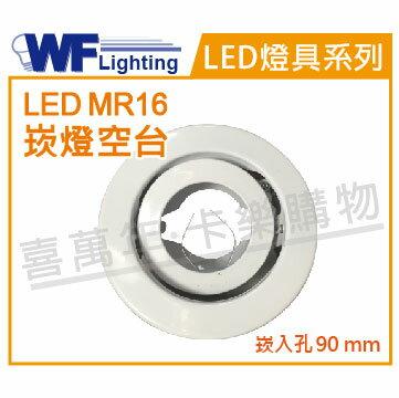 舞光 DL-41035B 9cm 白鐵 可調式 MR16 崁燈 空台  WF430226