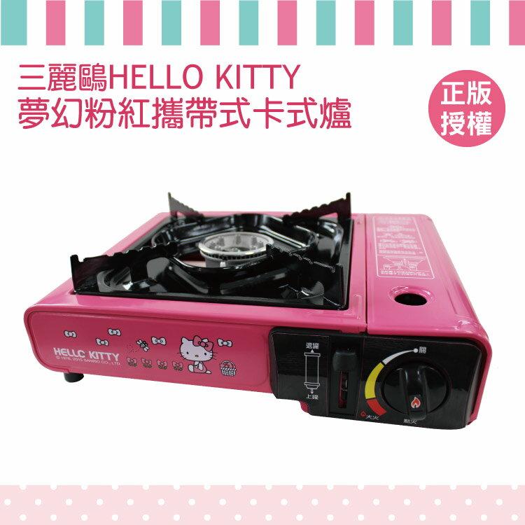 【粉想去旅行限時下殺】HELLO KITTY 露營系列 攜帶式卡式爐 瓦斯爐 露營 烤肉 小火鍋 Sanrio 三麗鷗 [蕾寶]