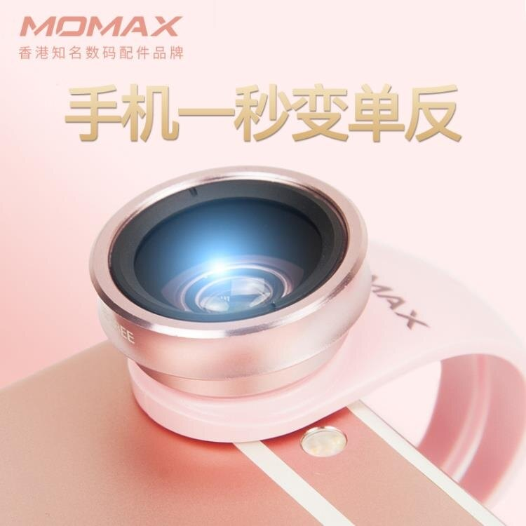 廣角鏡頭手機鏡頭微距超廣角鏡頭蘋果iPhone6拍照套裝通用攝像頭廣角鏡凱斯盾數位3C 交換禮物 送禮