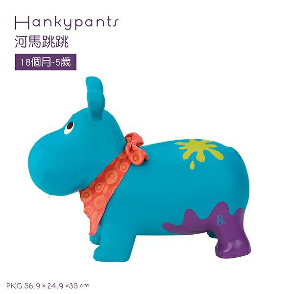 【美國 B.Toys 感統玩具】河馬跳跳 BX1505Z
