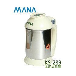 MANA全能豆漿機KS289(展示機便宜賣—9成新*數量有限售完爲止)