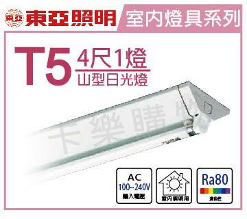 TOA東亞 FS28143SEA T5 28W 1燈 6500K 白光 全電壓 山型日光燈  TO450082