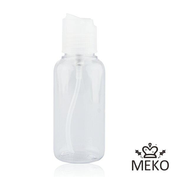 【MEKO】圓形平押瓶(75ml)