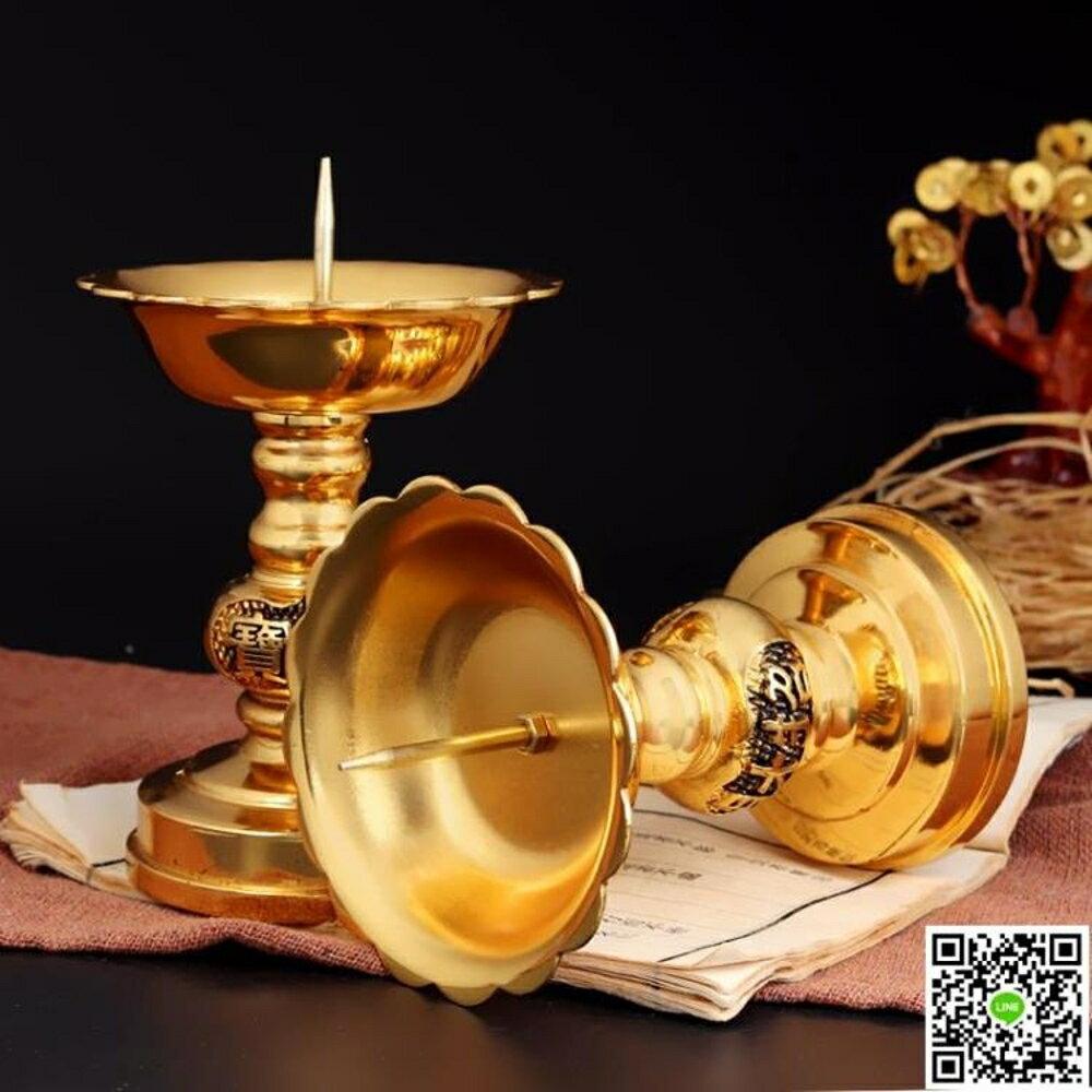 聚緣閣金屬燭台蓮花碗招財進寶燭台蠟燭底座碗油燈禮佛擺件一對 MKS薇薇