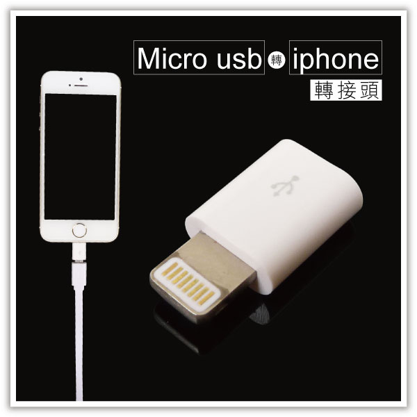 【aife life】Micro usb轉iphone接頭/apple 轉接頭/Lightning Micro USB轉接器/安卓轉ios/iphone 6s plus