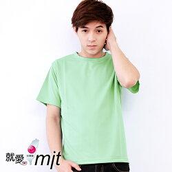 【A113】人氣團購 MIT台灣製 抗菌抗UV 3M中空紗排汗衫素面短袖T恤 慢跑 運動服 32色 (淺綠)