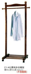 ╭☆雪之屋居家生活館☆╯R995-07CY-402奧利多衣帽架吊衣架西裝架DIY自組