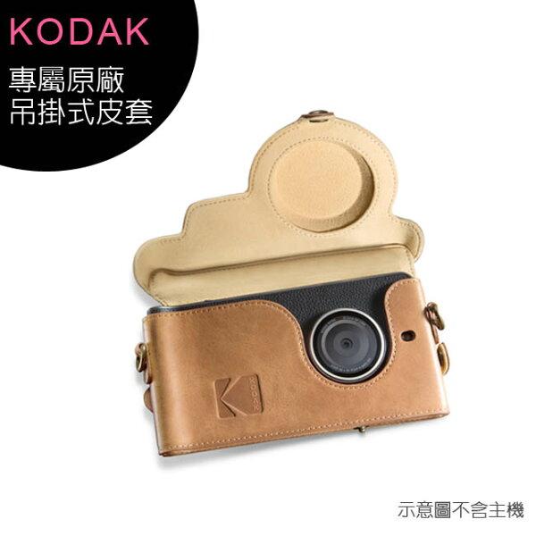 KODAKEKTRA專屬原廠吊掛式皮套(棕色)