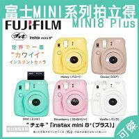 母親節拍立得推薦到富士FUJIFILM Instax mini8+ 拍立得 MINI8 Plus  拍立得相機 mini 8 改版增加自拍鏡 平輸 保固一年 24H快速出貨 送水晶殼就在可傑推薦母親節拍立得