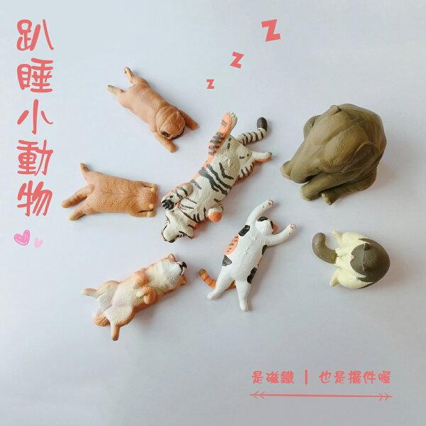 【葉子小舖】趴睡小動物睡到翻肚系列扭蛋ZOO睡眠動物園T-ARTS同款超療癒天然呆動物擺件轉蛋食玩居家擺飾