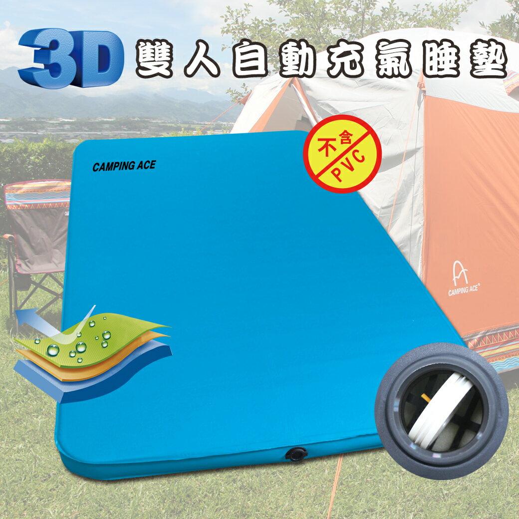 野樂3D 童話世界雙人自動充氣睡墊 ARC-229-75 野樂 Camping Ace - 限時優惠好康折扣