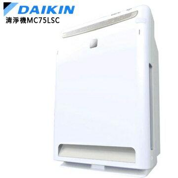 <br/><br/>  DAIKIN 大金 3D清淨閃流抑菌空氣清淨機 MC75LSC MC-75LSC ★阻隔 PM2.5<br/><br/>