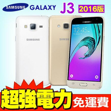 SAMSUNG Galaxy J3 (2016年新版) 三星4G 雙卡雙待智慧型手機