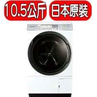 Panasonic 國際牌商品推薦《結帳打95折》Pannasonic國際牌【NA-VX73GL】洗衣機《10.5公斤,日本原裝》