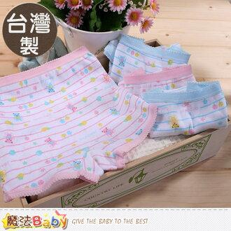 女童平口內褲四件一組 台灣製純棉內褲 魔法Baby~k44386