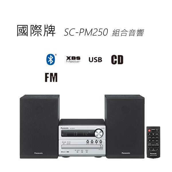 <br/><br/>  Panasonic 國際牌 SC-PM250 組合音響<br/><br/>