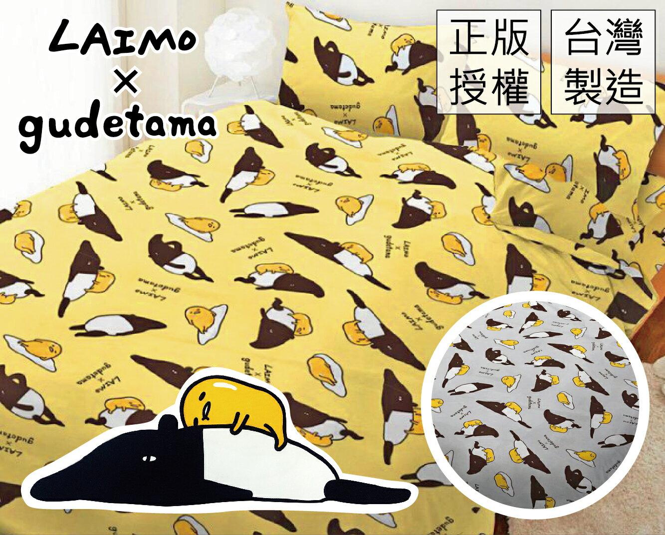 *華閣床墊寢具*《蛋黃哥馬來貘》床包組 台灣製