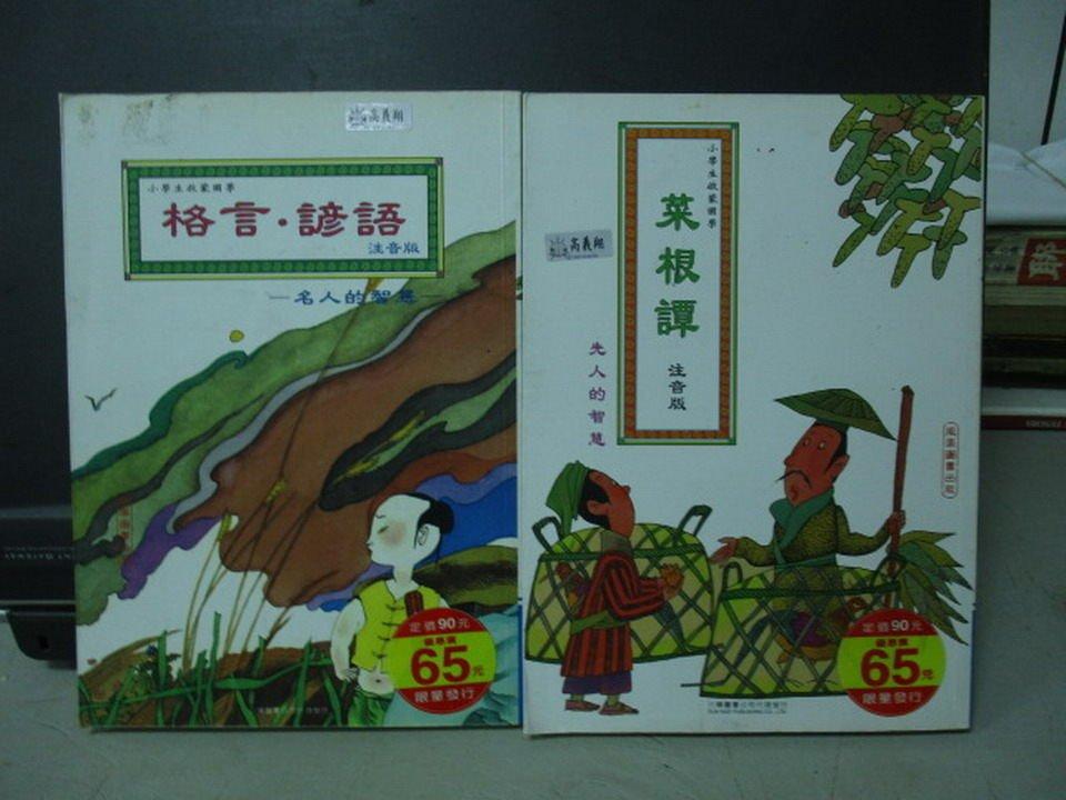 【書寶二手書T6/少年童書_NSG】格言諺語_菜根譚_2本合售