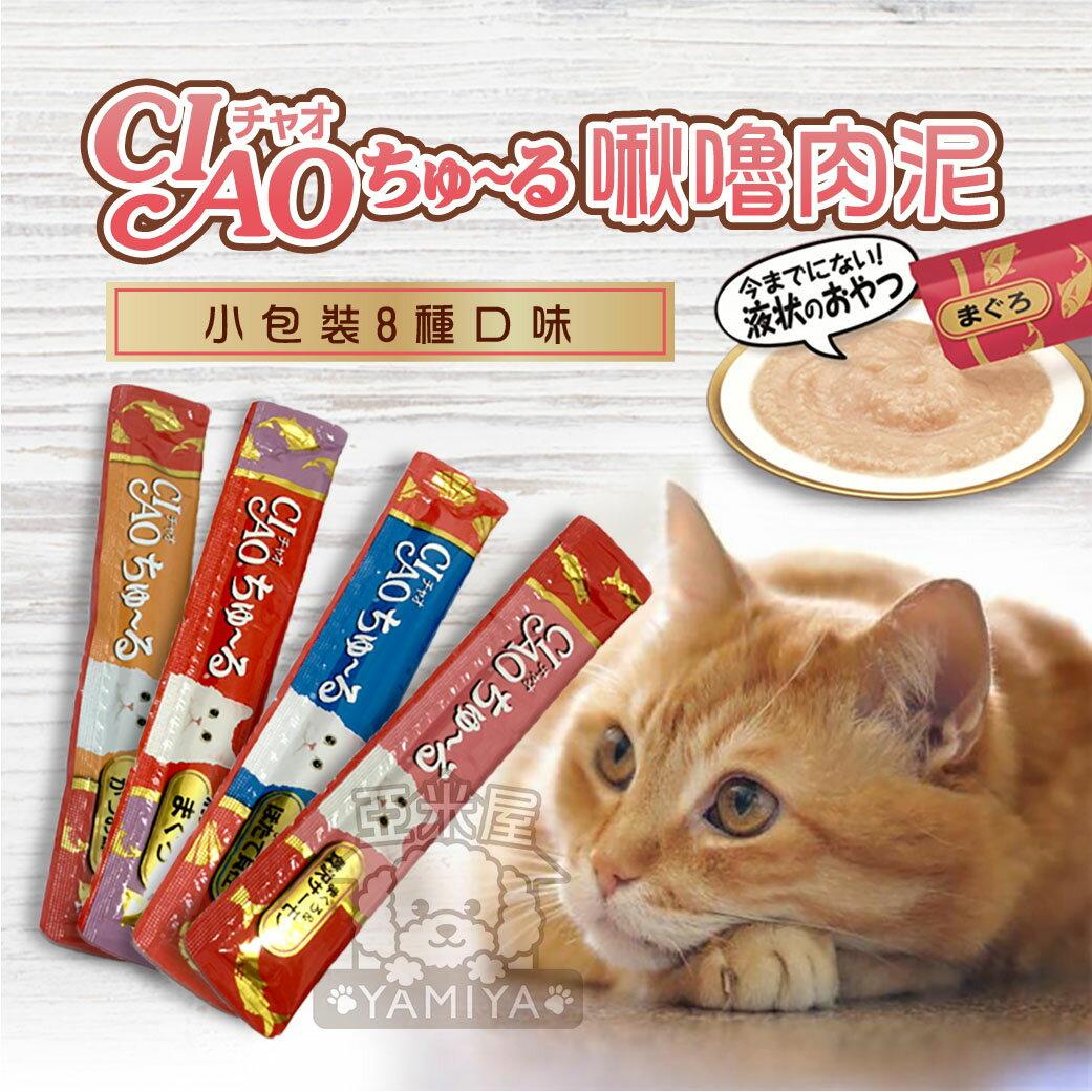 CIAO啾嚕貓用肉泥(14G/條) 貓咪肉泥 貓肉泥 貓零食 燒肉泥《亞米屋Yamiya》
