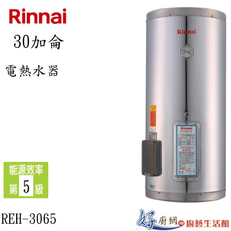 Rinnai-林內牌REH-3065-30加侖電熱水器(不鏽鋼內膽)